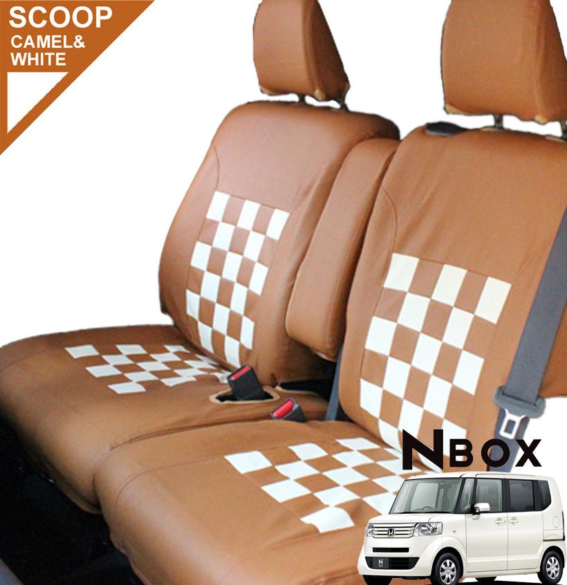 JF1/JF2 NBOX NBOXカスタム 専用シートカバー キャメル×ホワイト H27.02~ 〔NBOX n-box シートカバー シート・カバー seatocover 軽自動車 かわいい〕 型式JF1/JF2/