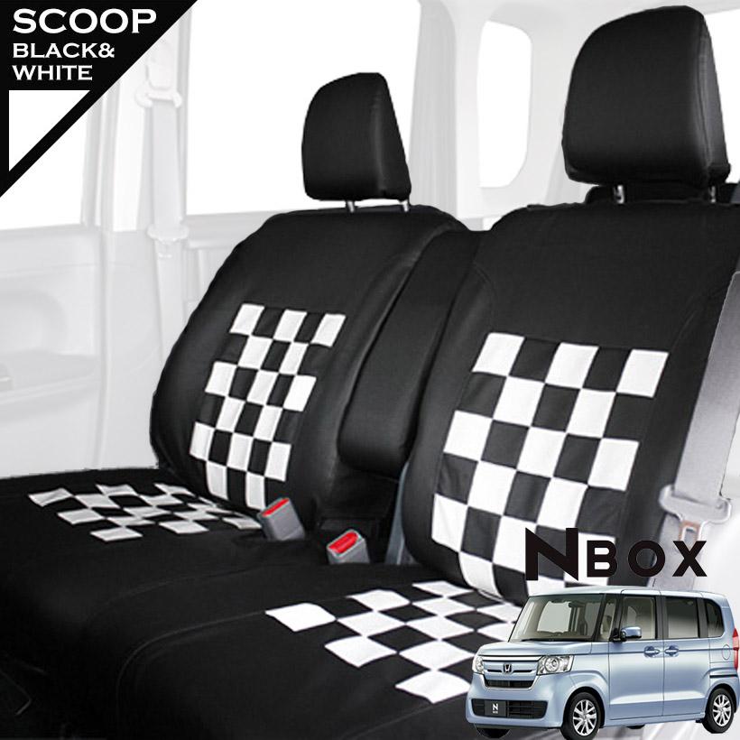 JF3/JF4 NBOX NBOXカスタム 専用シートカバー スクープチェック 型式JF3/JF4 年式H29.09~ SP-80(シートカバー nbox 軽自動車 n-box seatcover)