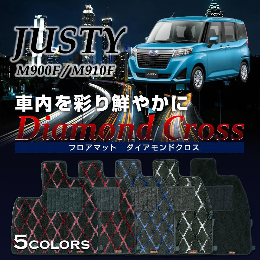 ジャスティ専用フロアマット ダイアモンドクロス M900F M910F フロアマット マット カー用品