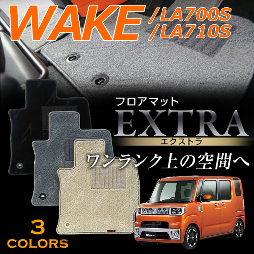 ウェイク専用フロアマット エクストラ 高級タイプ LA700S LA710S エクストラ 高級