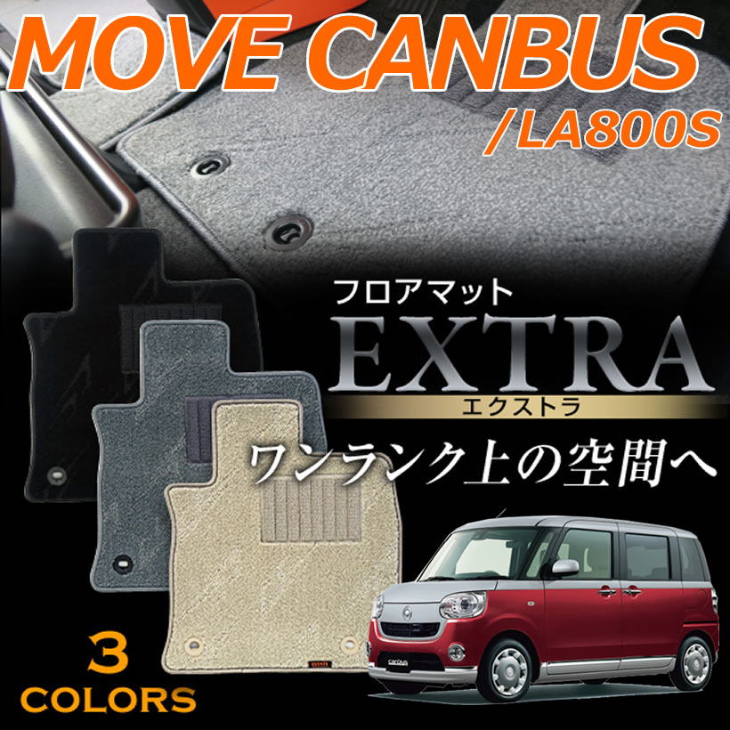ムーヴキャンバス専用フロアマット エクストラ 高級タイプ LA800S