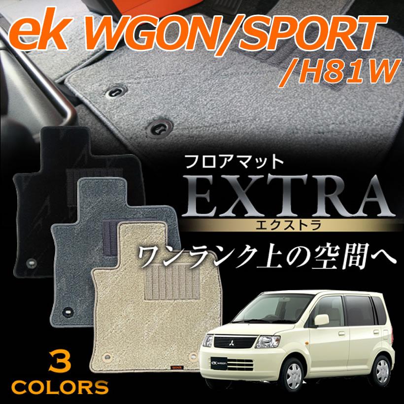 ekワゴン/ekスポーツ専用フロアマット エクストラ 高級タイプ H81W