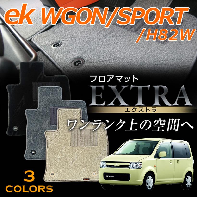 ekワゴン/ekスポーツ専用フロアマット エクストラ 高級タイプ H82W