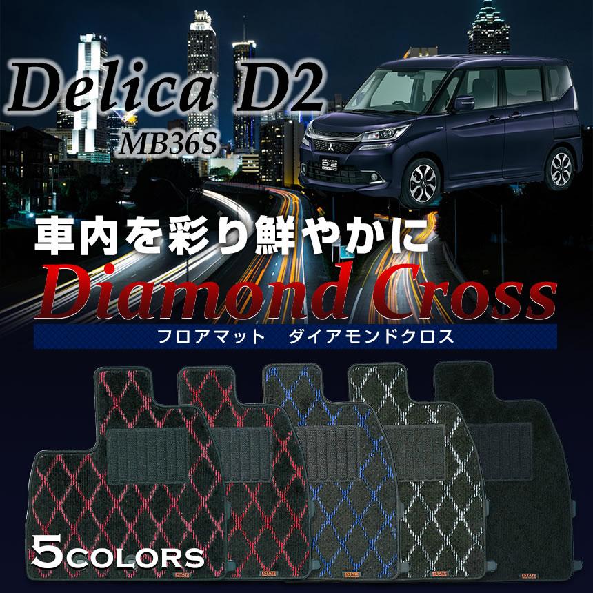 デリカD2専用フロアマット フロアマット 専用 純正