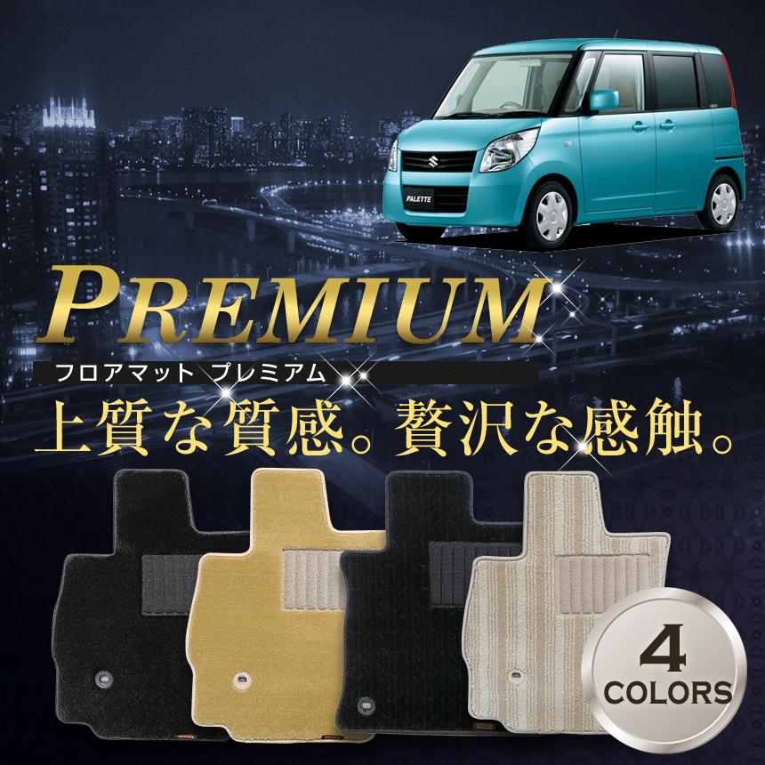 【最安値に挑戦】パレット専用フロアマット エクストラ 高級タイプ MK21S プレミアム