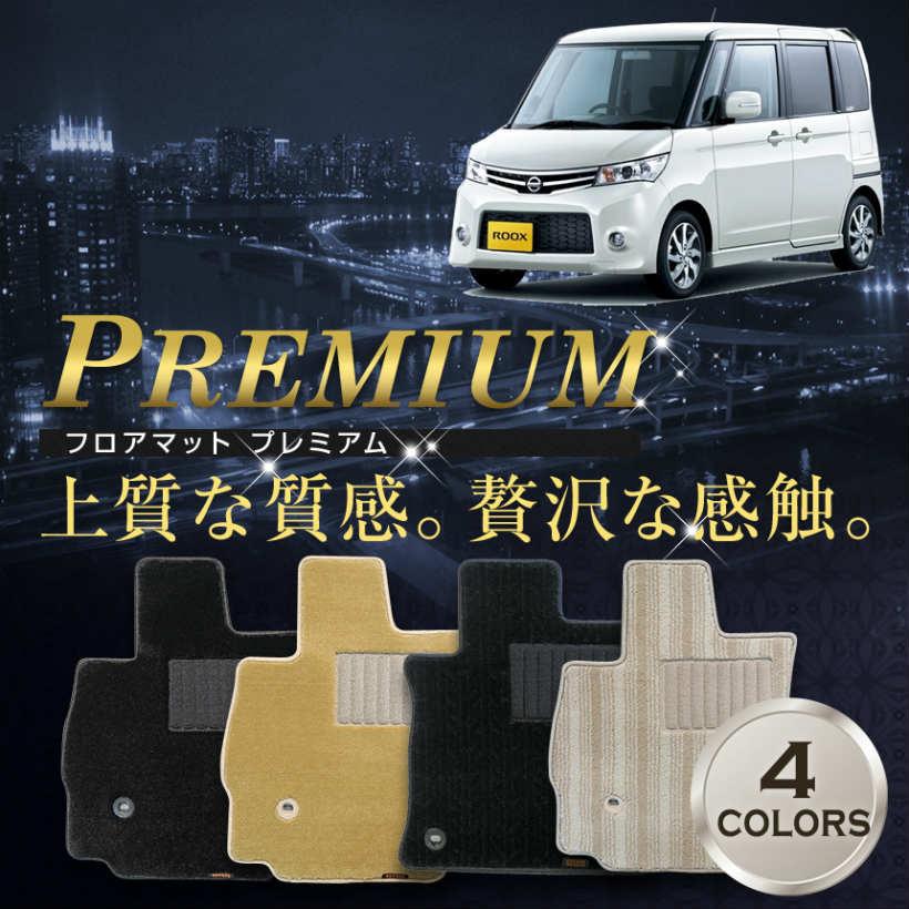 【フロアマット】ルークス専用フロアマット/日産/純正タイプ/ML21S