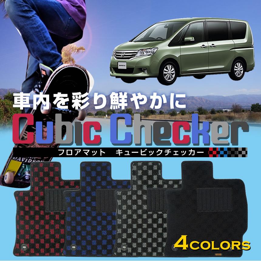 【フロアマット】C26系セレナ専用フロアマット/日産/純正タイプ/C26・NC26