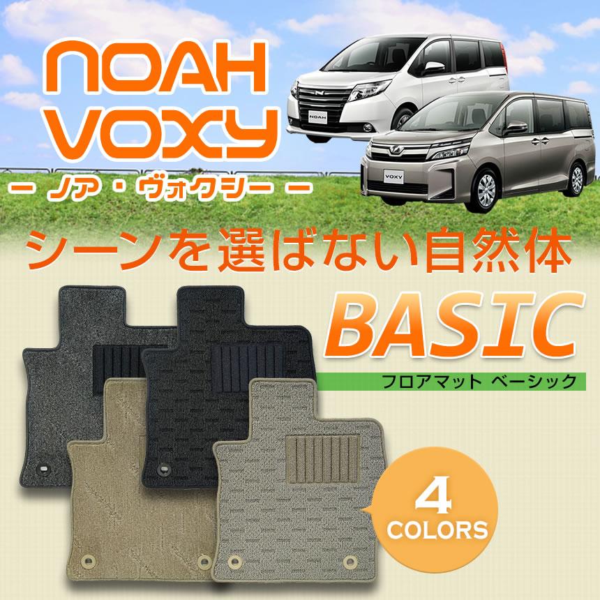 ノア ヴォクシー専用フロアマット ベーシック トヨタ 新型ノア 新型ヴォクシー フロアマット 7人 8人 ハイブリッド カーマット80系 ZRR8#80系 ZWR8# NOAH VOXY 2014/1~2017/6 2017/7~