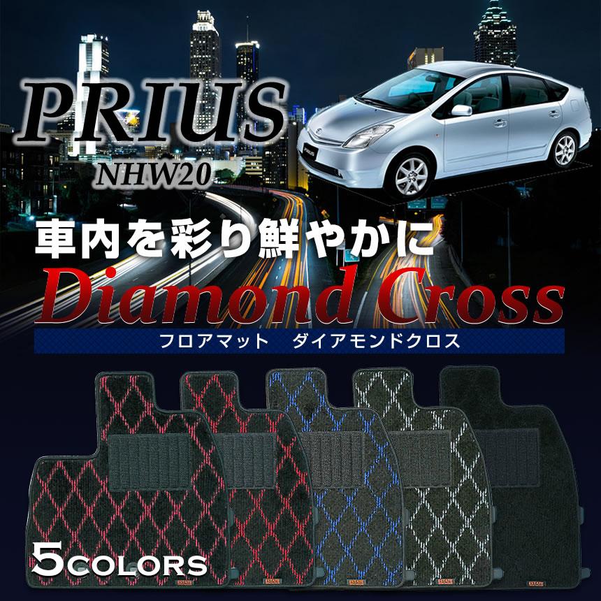 20系プリウス専用フロアマット ダイアモンドクロス マット フロア マット 専用 純正 パーツ 内装 カー用品