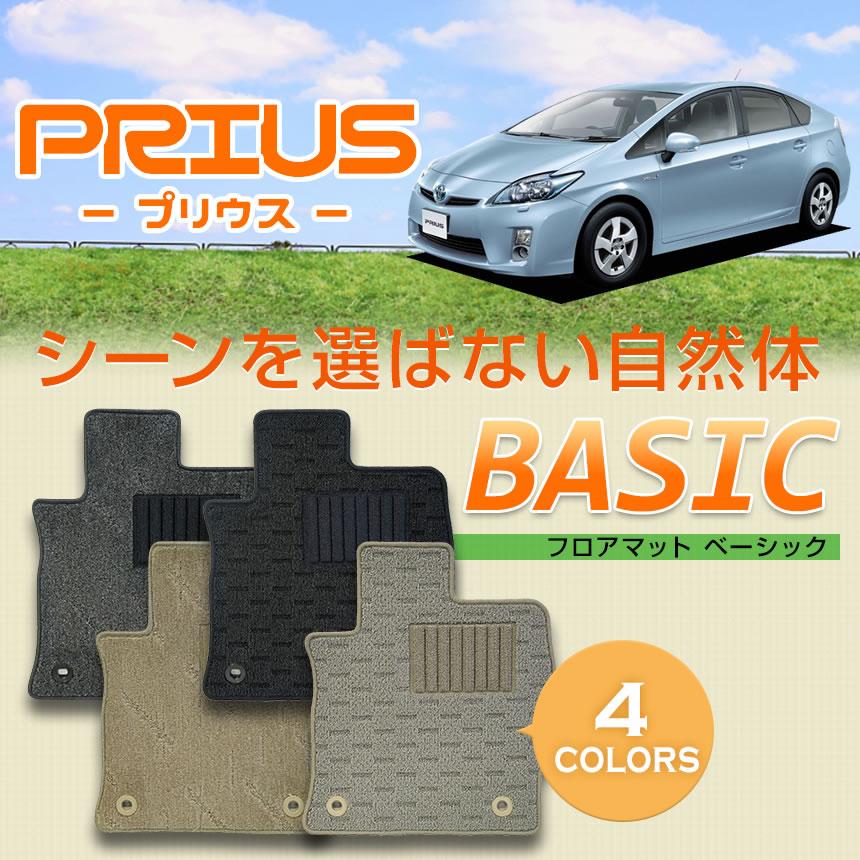 30系プリウス専用フロアマット ベーシック マット フロア マット 専用 純正 パーツ 内装 カー用品