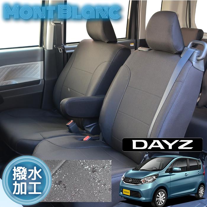 【10%OFFクーポン発行中】【ハンドルカバーセット】 デイズ シートカバー B21W 撥水加工 軽自動車 (DAYZ/シート・カバー/seatcover/デイズ/撥水加工/軽自動車) 型式B21W 年式H25.6~ MP-3401
