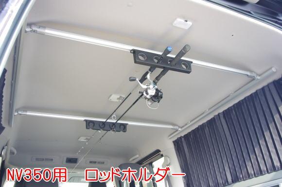 NV350/ロッドホルダー(ロング・標準ボディ用), BFY:eadfe618 --- officewill.xsrv.jp