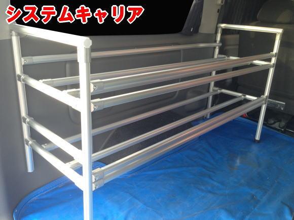 システムキャリア(NV350・DXロング用)
