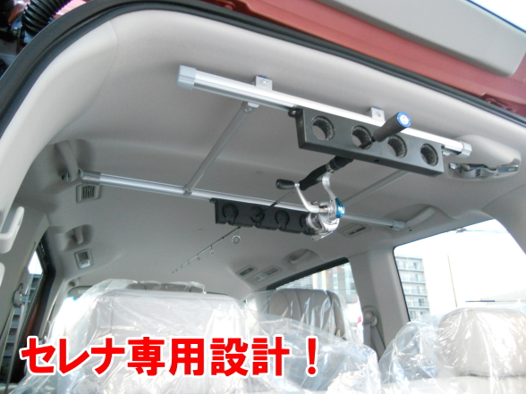 C26 セレナ用/ロッドホルダー
