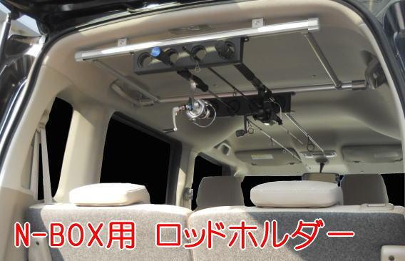 N-BOX/ロッドホルダー