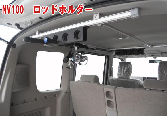(DR64 NV100 バン・ハイルーフ用) ロッドホルダー