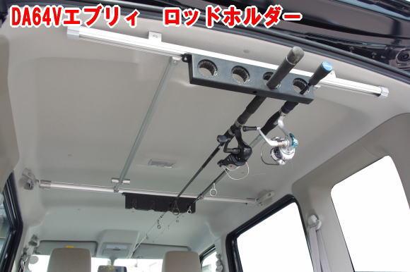 (DA64V バン・ハイルーフ用) エブリイ/エブリィ/エブリー/ロッドホルダー