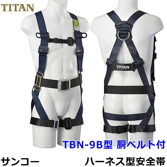 【送料無料】サンコーハーネス型安全帯/タイタン TBN-9B型 胴ベルト付 【一般高所用/ベルト】