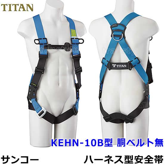 サンコーフルハーネス型安全帯/タイタン KEHN-10B型 胴ベルト無 【一般高所用/ベルト】
