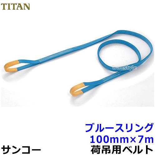 【送料無料】サンコー安全帯/タイタン ブルースリング(スリングIIIE) 100mm×7m テトロン製 荷吊用ベルト