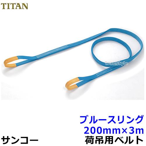 【送料無料】サンコー安全帯/タイタン ブルースリング(スリングIIIE) 200mm×3m テトロン製 荷吊用ベルト