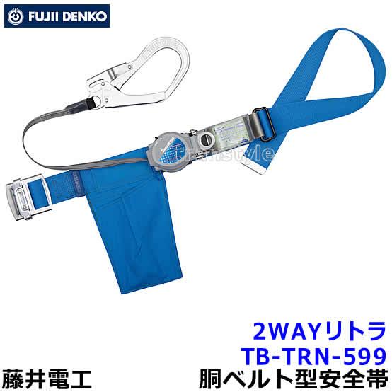 藤井電工安全帯/ツヨロン 2WAYリトラ TB-TRN-599 【胴ベルト型/墜落制止用器具/一般高所作業用】