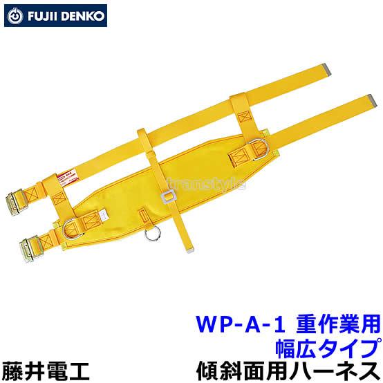 藤井電工安全帯 傾斜面用作業ベルト WP-A-1 重作業用 幅広タイプ 【ワークポジショニング用器具/ツヨロン】