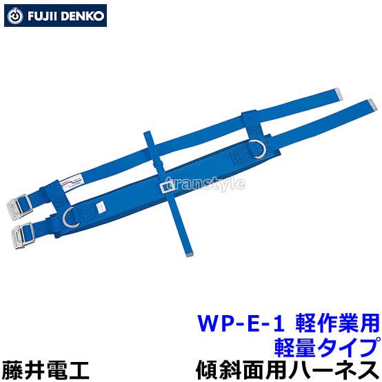【送料無料】【藤井電工】 E-1軽作業用 【傾斜面安全帯/ツヨロン】