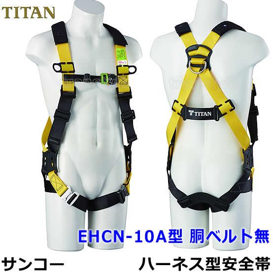 【送料無料】【サンコー】 EHCN-10A 【胴ベルト無 フルハーネスタイプのアップグレードバージョン/タイタン】