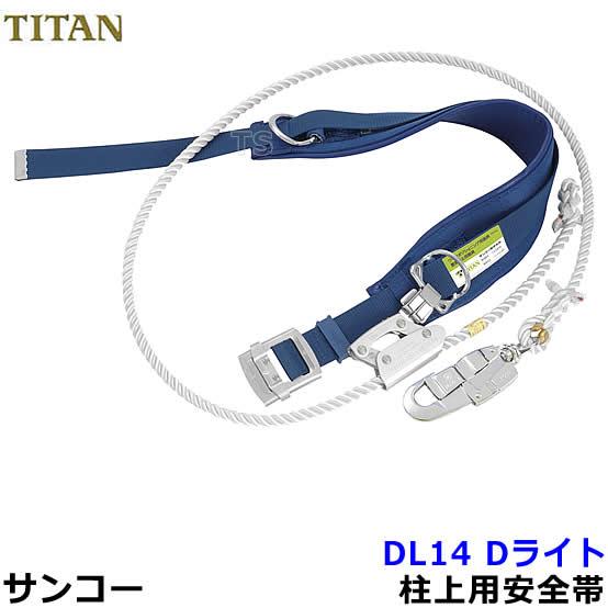 【送料無料】【サンコー】 Dライト14 【柱上用安全帯 U字吊り・1本吊り兼用/タイタン】