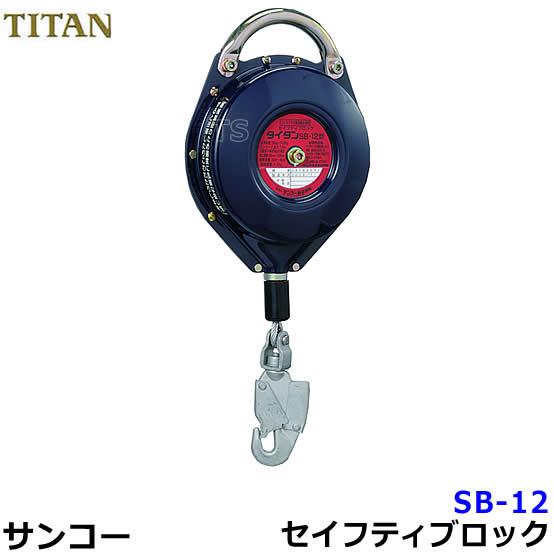 サンコー安全帯/タイタン セイフティブロックSB-12 【ワイヤーロープ/墜落阻止器具】