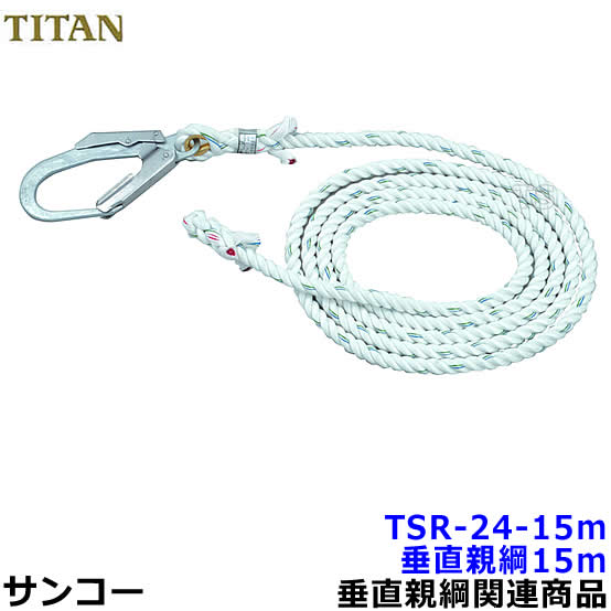サンコー 垂直親綱 TSR-24-15m 大型フック付 【母線ロープ昇降移動用親綱/タイタン安全帯】