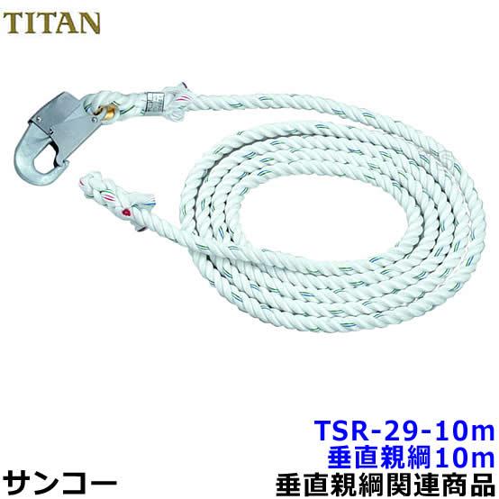 【送料無料】【サンコー】 垂直親綱 TSR-29-15m 【タイタン安全帯】