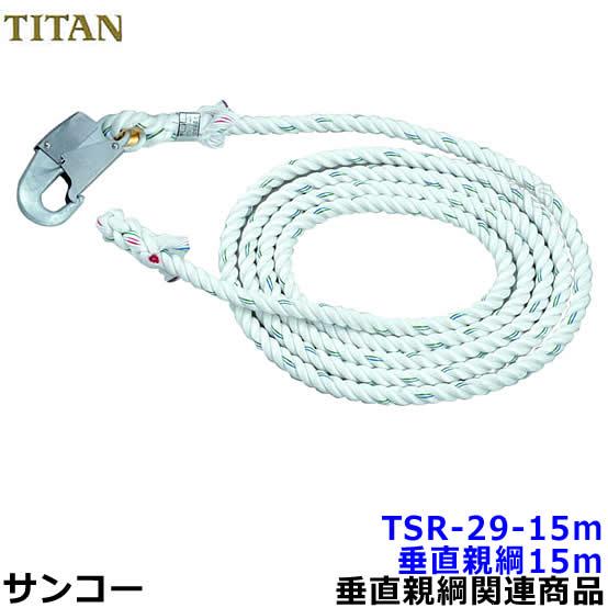サンコー 垂直親綱 TSR-29-15m 小型フック付 【母線ロープ昇降移動用親綱/タイタン安全帯】