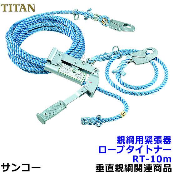【サンコー】 水平親綱用緊張器 ロープタイトナーT16NSR-20m ナイロンロープ赤芯入 【タイタン安全帯】