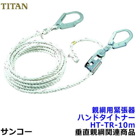 サンコー 親綱用緊張器 ハンドタイトナーHT-TR-10m型 テトロンロープ 【タイタン安全帯】