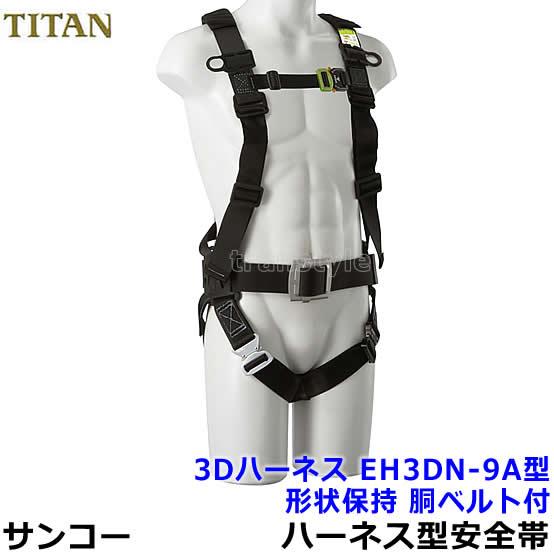 サンコーハーネス型安全帯/タイタン 3Dハーネス EH3DN-9A 形状保持 胴ベルト付 【一般高所用/ベルト】
