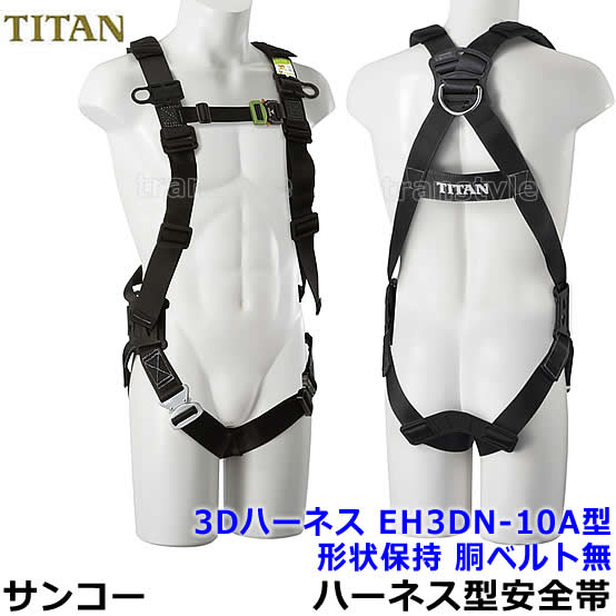 サンコーハーネス型安全帯/タイタン 3Dハーネス EH3DN-10A 形状保持 胴ベルト無 【一般高所用/ベルト】