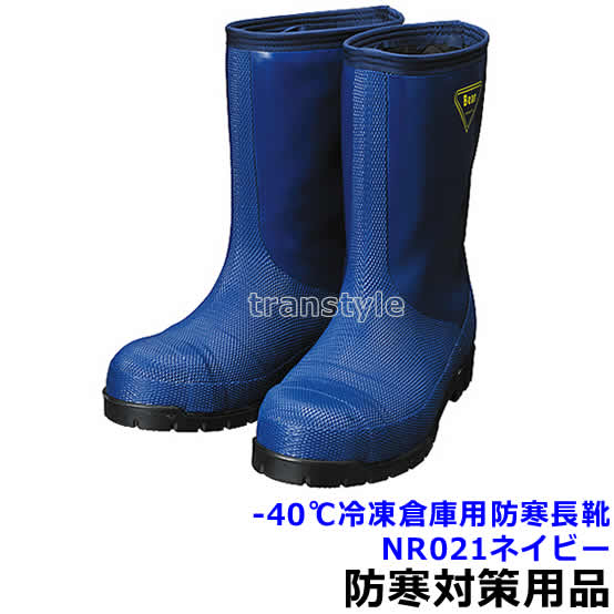 【送料無料】防寒長靴 冷凍倉庫用防寒長靴 NR021 ネイビー 【防寒対策用品/寒さ/サンエス/作業着】