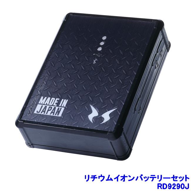 雷神服用リチウムイオンバッテリーセット RD9890J 【RAIZIN/防寒対策用品/充電/バッテリー/作業着】