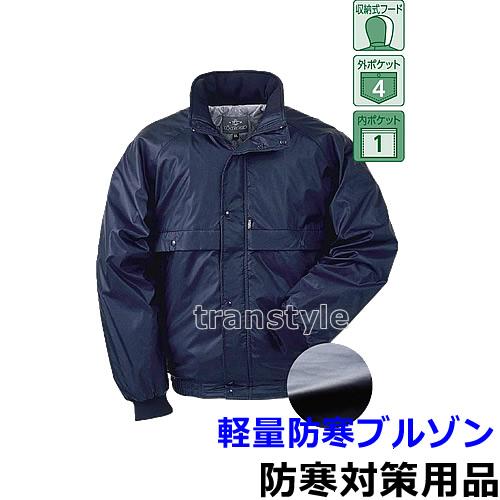 【送料無料】防寒着 軽量防寒ブルゾン M~3L (WT-56N)【防寒対策用品/寒さ/積雪/除雪/寒冷地/作業着】