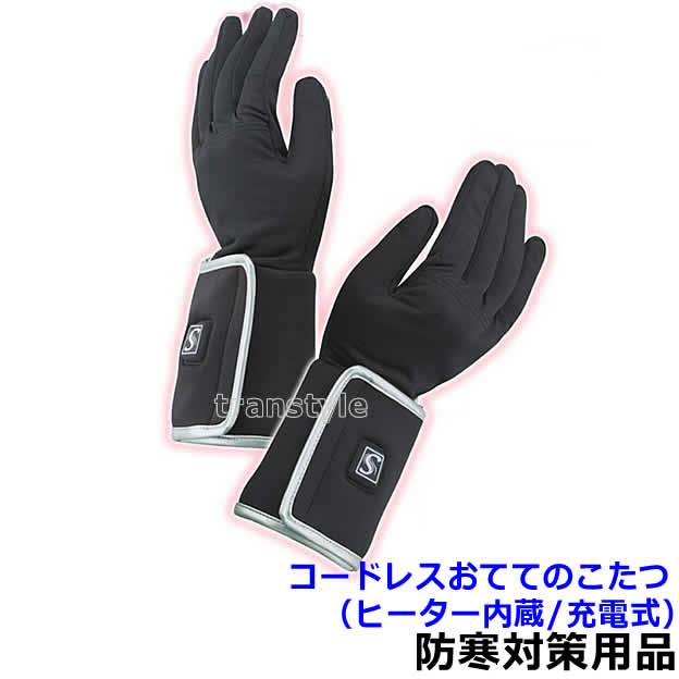 【送料無料】防寒対策用品 コードレスおててのこたつ(充電式)(WT-817) 【寒さ/積雪/除雪/寒冷地/作業着】