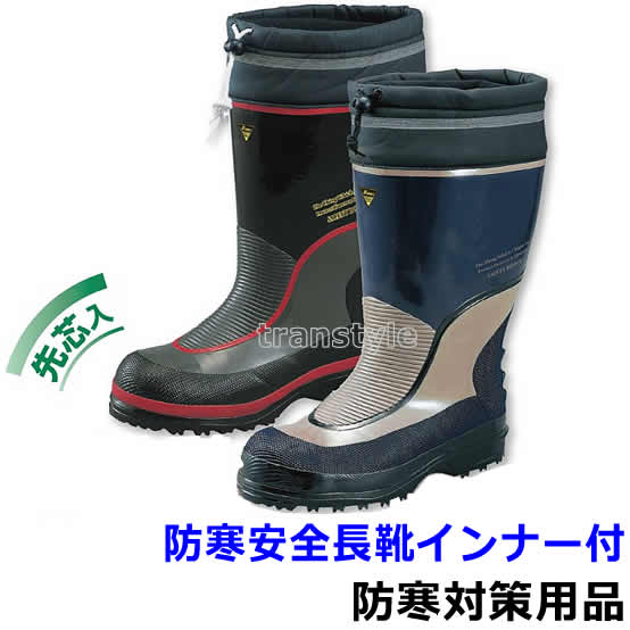 【送料無料】防寒長靴 防寒安全長靴インナー付(WT-749)【防寒ブーツ/防寒対策用品/寒さ/寒冷地/作業着】