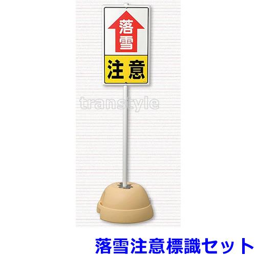 【送料無料】除雪作業用品 落雪注意標識セット(395-111)【防寒対策用品/寒さ/雪かき/積雪/寒冷地/作業着】