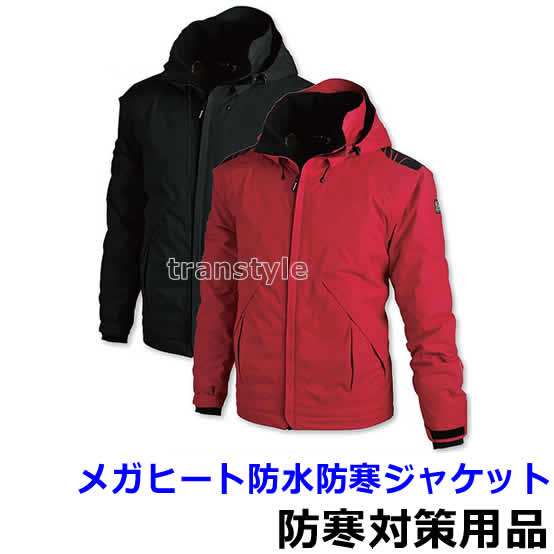 【送料無料】防寒着 メガヒート防水防寒ジャケット(WT-42) 【防寒対策用品/寒さ/積雪/除雪/寒冷地/作業着】