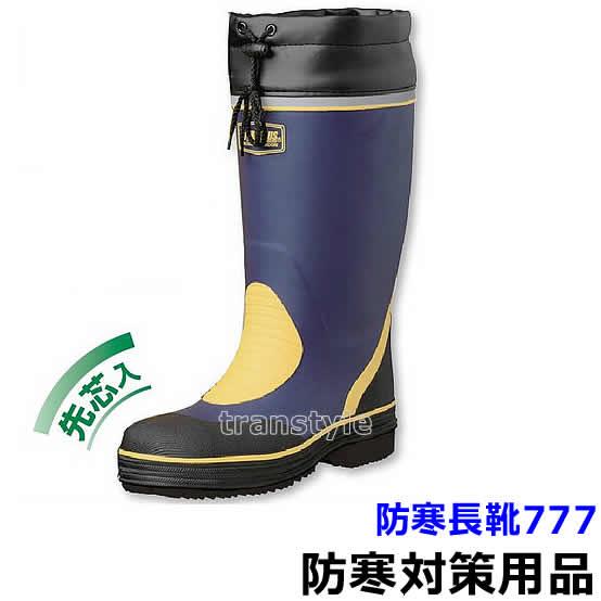 【送料無料】防寒安全長靴777 (WT-747) 【防寒ブーツ/防寒対策用品/寒さ/寒冷地/作業着】