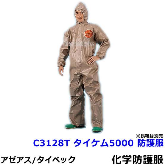 化学防護服 C3128T タイケム5000 防護服 【タイベック/防塵服/放射能/デュポン/有害物質】