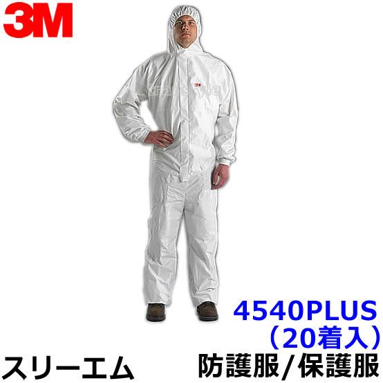 防護服/保護服 3M/スリーエム 4540PLUS (20着入) 【タイベック/防塵服/放射能/化学防護服】