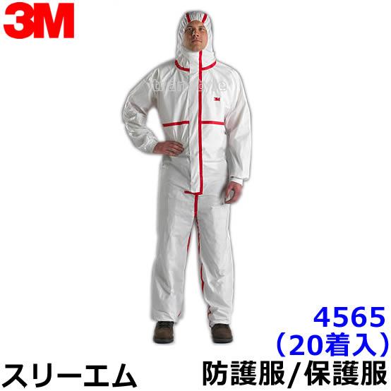 【送料無料】 防護服/保護服 3M/スリーエム 4565 (20着入) 【タイベック/防塵服/放射能/化学防護服】