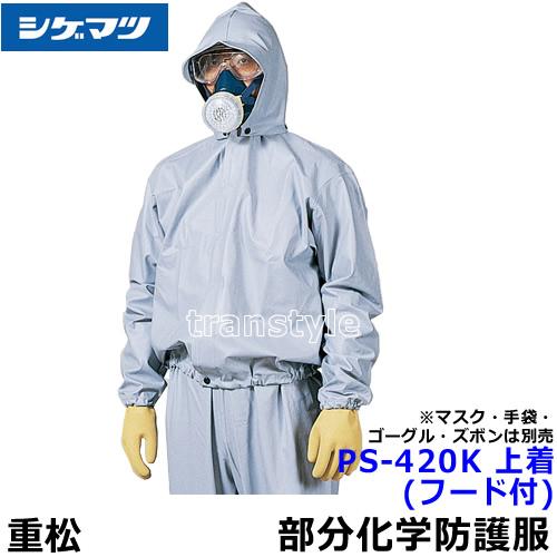 部分化学防護服/保護服 シゲマツ PS-420K 上着(フード付) 特大サイズ 【重松製作所/タイベック/防塵服/放射能】
